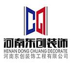 河南东创装饰工程有限公司