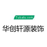 北京华创轩源建筑装饰设计有限公司