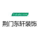 荆门东轩装饰工程有限公司