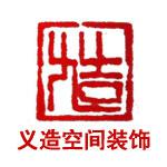 松溪县义造空间装饰工程有限公司
