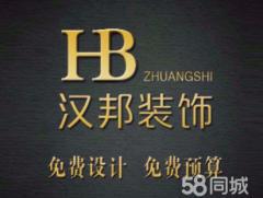 牡丹江漢邦裝飾裝修有限公司