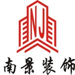 肇慶市南景裝飾工程有限公司