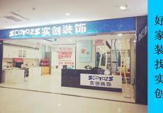 淮北市实创装饰工程有限公司