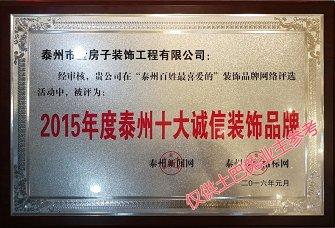淮北九五建筑装饰工程有限公司资质证明