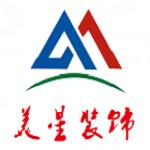 廣州市美星裝飾設計有限公司普洱市分公司