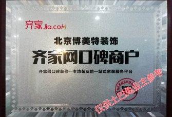 北京博美特装饰工程有限公司资质证明