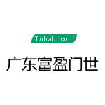 广东富盈门世家门业有限公司