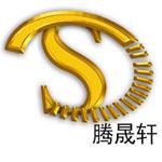 貴州騰晟軒裝飾設計工程有限公司