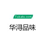 廣東華潯品味裝飾集團湖南有限公司婁底分公司
