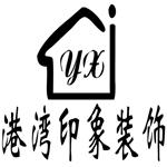 許昌港灣印象裝修裝飾工程有限責任公