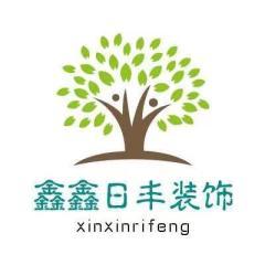 大連鑫鑫日豐裝飾工程有限公司