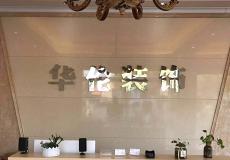 安徽省华伦装饰有限公司