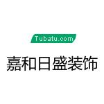 北京嘉和日盛裝飾工程有限公司無為分公司