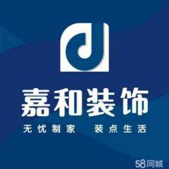 湘潭市岳塘區嘉和裝飾設計事務所