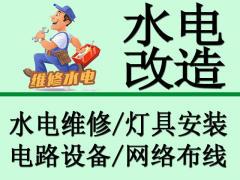 李工专业水电装修