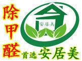 九江安居美环保有限公司