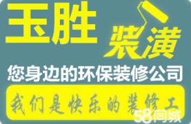 上海玉胜装潢设计有限公司