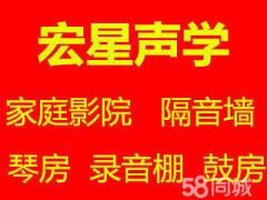 北京宏星聲學時創科技有限公司