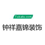 荊門鐘祥嘉錦裝飾工程有限公司