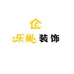 禹州市樂巢裝飾工程有限公司