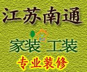 江苏技工 20年装修经验 家装工装办公 厨卫改装