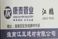 淮南市江亞建材銷售有限公司