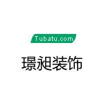 汕头市春泰装饰科技有限公司