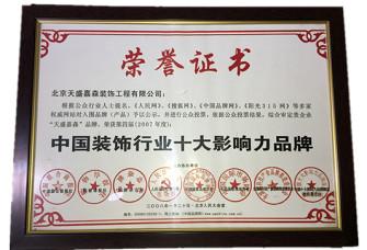 咸宁佰佳居装饰工程有限公司资质证明