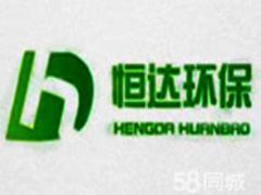 内蒙古恒达环保技术有限公司