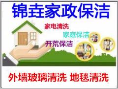 衡水锦垚物业服务有限公司