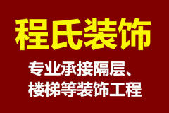 安庆市程氏装饰有限公司