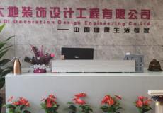 襄陽創大地裝飾設計工程有限公司