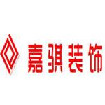 漳州嘉騏裝飾工程有限公司