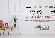上海殿宇裝飾設計工程有限公司