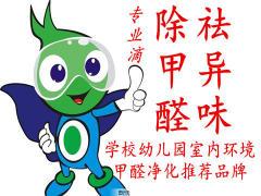 天津荃凈科技有限公司