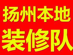 扬州诚宇装饰
