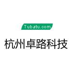 杭州卓路科技有限公司