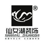 新余仙女湖装饰设计工程有限公司