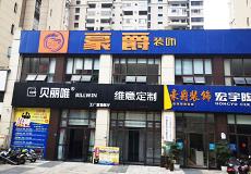 四川豪爵建筑裝飾工程有限責任公司