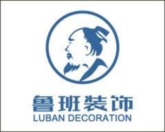 信陽市魯班裝飾工程有限公司