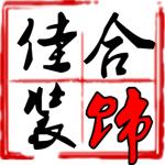 臺安佳合裝飾工程有限公司