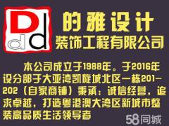 惠州市的雅設計裝飾工程有限公司