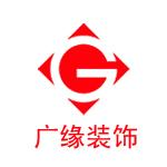 湖北广缘装饰工程有限公司