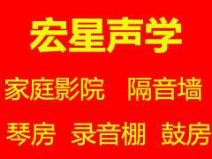 北京装修队/散工主营各种隔音隔声材料 录音棚琴房鼓房隔音墙装修_7