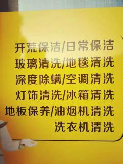 武江区好洁家政服务部