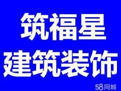 東莞市筑福星建筑裝飾設計有限公司