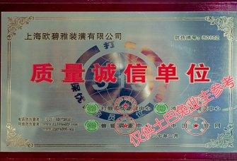 东营集约空间装饰工程有限公司资质证明