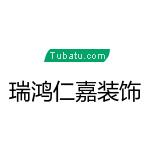 甘肅瑞鴻仁嘉裝飾有限公司