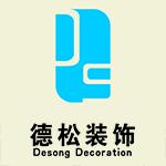 浙江德松装饰设计工程有限公司