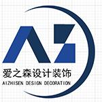 江蘇愛之森設計裝飾工程有限公司